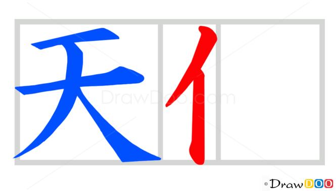 How to Draw Hieroglyph Kanji, Angel, Tattoo Designs
