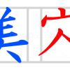 How to Draw Hieroglyph Kanji, Beauty, Tattoo Designs