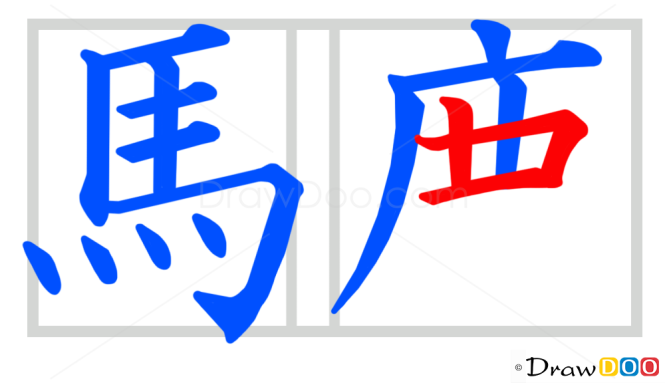 How to Draw Hieroglyph Kanji, Crazy, Tattoo Designs